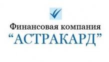 Астракард, ООО Финансовая компания