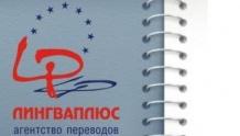 Агентство переводов Лингваплюс