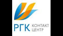 РГК Контакт Центр