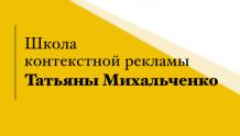 Школа рекламы Татьяны Михальченко