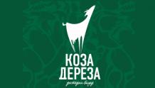 Коза Дереза - ресторан-базар
