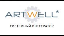Artwell - системный интегратор