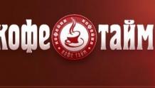 Кофе Тайм - сеть кофеен