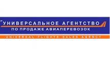 Универсальное Агенство по продаже авиаперевозок