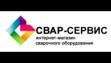 Свар-Сервис - магазин сварочного оборудования
