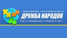 Дружба народов - бюро переводов