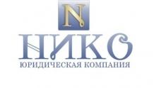 """Голобородько Владислав Александрович, юридическая компания """"Нико"""""""