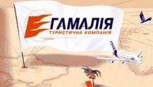 Туристическая компания «Гамалия»