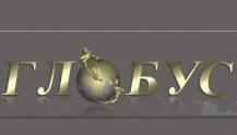 ТВК «Глобус»