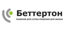 Беттертон, слуховые аппараты