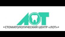 ЛОТ стоматологический центр