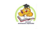 Мудрая Сова - центр помощи студентам