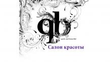 QB - салон красоты