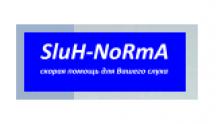 Слух Норма (SluH NoRmA)