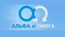 Альфа и Омега, ООО