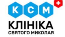Клиника Святого Николая - КСМ
