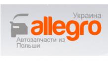 Allegro-ua.com.ua - автозапчасти из Польши