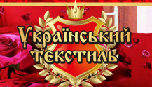 Украинский текстиль