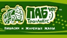 Пабчег Траллебус (бывшее Арт-кафе «В Боржоми»)