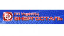 ГП УкрНТЦ Энергосталь
