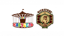 Карусель - Bierstube