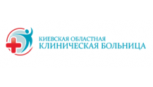 Киевская областная клиническая больница №1
