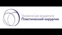 Украинская Академия Пластической Хирургии