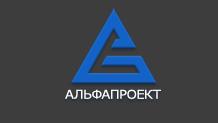 Проектная организация АЛЬФА ПРОЕКТ