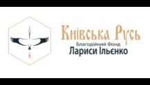 Київська Русь - благотворительный фонд Ларисы Ильенко