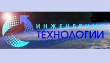 ЗАО «Инженерные технологии»