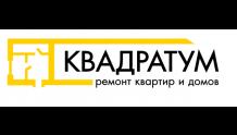 Квадратум - ремонт квартир и домов