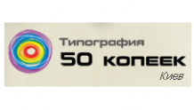 Типография 50 Копеек