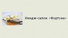 """Имидж-салон """"Фортуна"""""""