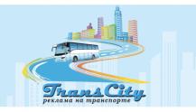 Транс Сити (Trans City) реклама на транспорте