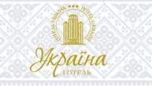 """Гостиница """"Украина"""""""