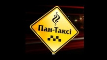 Пан Такси