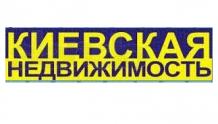 Киевская Недвижимость - группа компаний