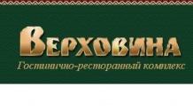 """Гостинично-ресторанный комплекс """"Верховина"""""""