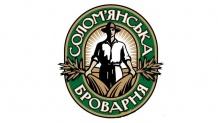 Солом'янська броварня (Соломенская пивоварня)