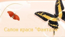 Салон красоты «Фантазия», ул. Булгакова