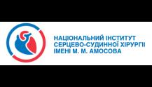 Институт сердечно-сосудистой хирургии им. Амосова