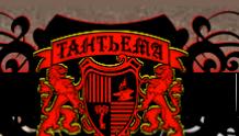 Тантьема - Киевский завод художественной ковки