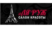 """Салон красоты """"А ля Руж"""""""