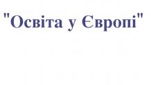 Курсы польского языка «Освiта в Європi»
