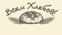 Всем Хлебов - пекарня
