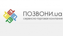 Сервисно-торговая компания ПОЗВОНИ.UA