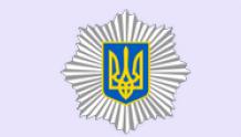 Центральный госпиталь МВД Украины