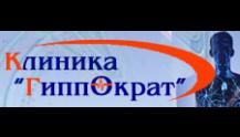 Гиппократ - клиника