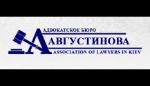 Адвокатское бюро Августинова