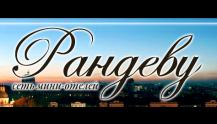 Рандеву - сеть мини-отелей